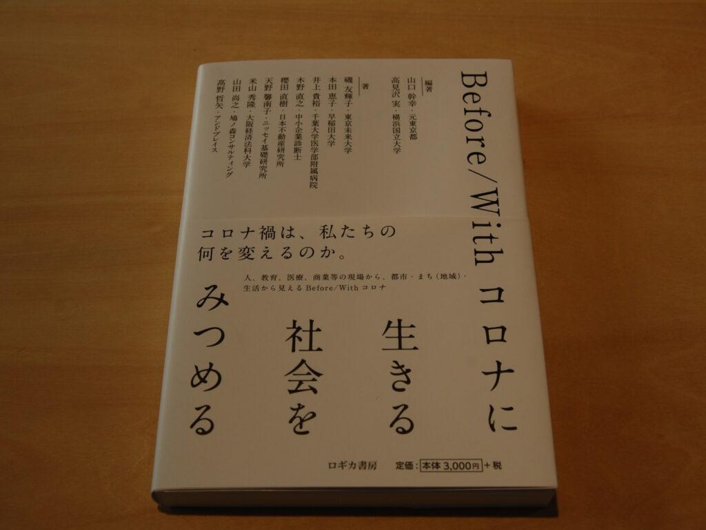 『Before/Withコロナに生きる社会を見つめる』(共著、ロギカ出版)