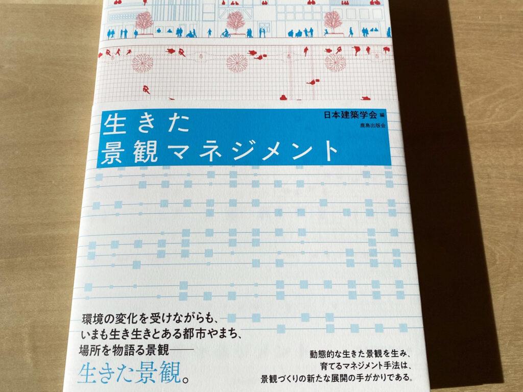 『生きた景観マネジメント』(共著、鹿島出版会)