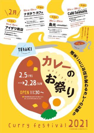 TEtoKIカレーのお祭りチラシ