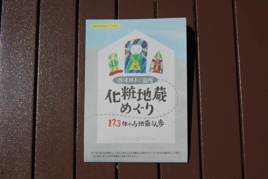 西津化粧地蔵マップ